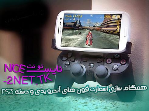 همگام سازی اسمارت فون های آندرویدی و دسته PS3