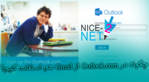 Nice-2net.tk | نــایـس تو نتــــ | چگونه در Outlook.com از Gmail هم استفاده کنیم؟
